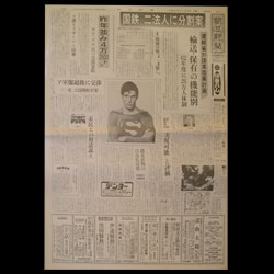 Superman 3 Japanese Newspaper Front And Back Pages Production / Screen Used Film Prop With Letter Of Provenance